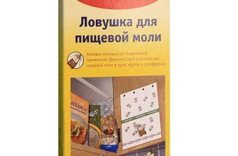Ловушки для пищевой моли.