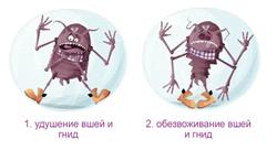 паразит