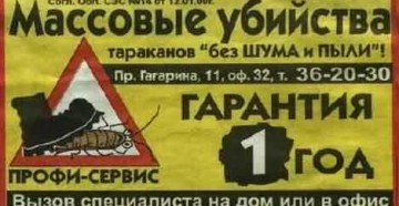 Дезинфекция от тараканов в квартире