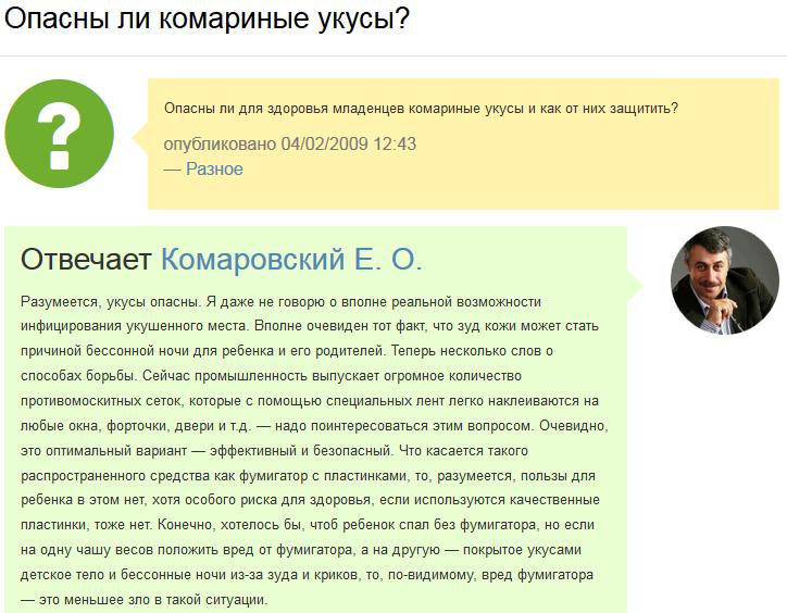 Комаровский комментирует опасность укусов для детей